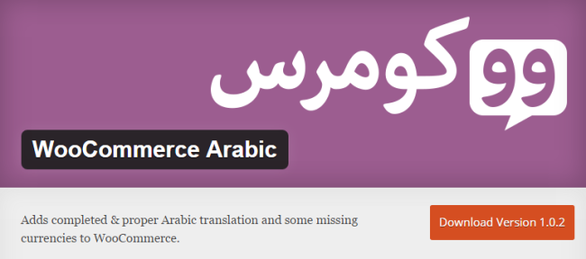 Abdullah's second plugin, WooCommerce Arabic.